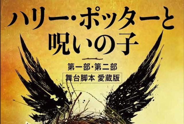舞台@赤坂「ハリーポッターと呪いの子」ツイッター開設!キャスト未定(映画はなし)
