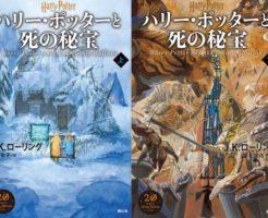 https://books.rakuten.co.jp/search?sitem=新装版+死の秘宝&g=001&l-id=pc-search-box&x=0&y=0