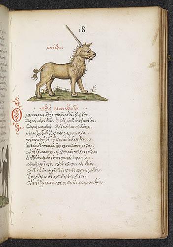 マヌエル・フィレス『動物の性質について』 16世紀 大英図書館蔵 ©British Library Board