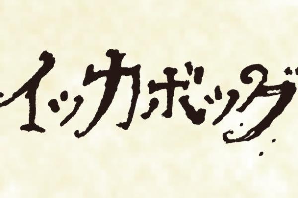 【日本語版】JKローリング童話「イッカボック」8/11無料公開
