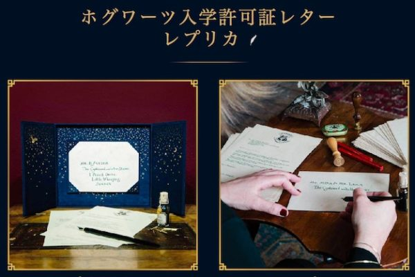 https://minalima.jp/product/harry-potters-hogwarts-acceptance-letter-prop-replica/?utm_source=Twitter&utm_medium=tweet&utm_campaign=20200923